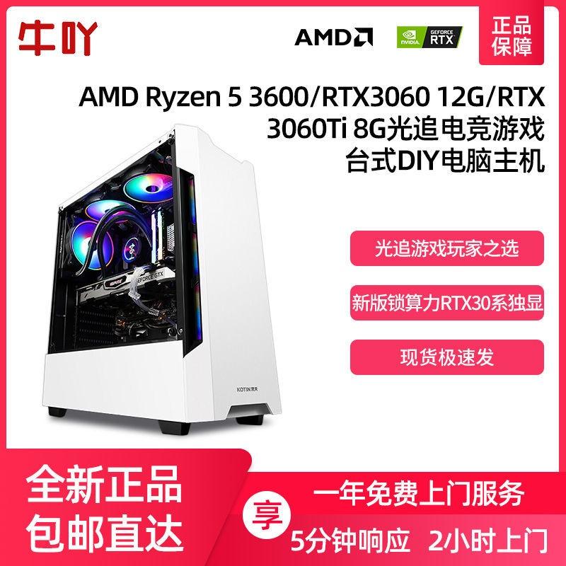 現貨!AMD Ryzen 5 3600/RTX3060/RTX3060Ti光追遊戲台式DIY電腦組裝機