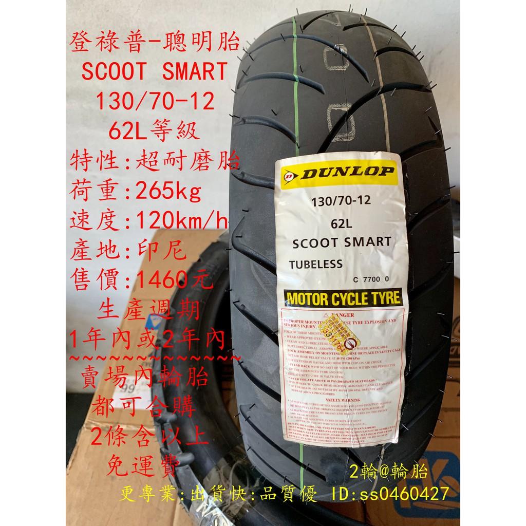 2條免運 登祿普 SCOOT SMART 聰明胎 130/70-12 車友認證 超耐磨胎 130-70-12