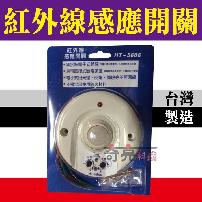 【奇亮科技】含稅 紅外線感應器 HT5606 台灣製造 紅外線感應開關
