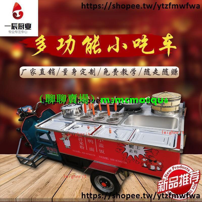 (聊聊@   定制電動三輪小吃車流動餐車多功W11能移動美食車擺攤出攤早餐車