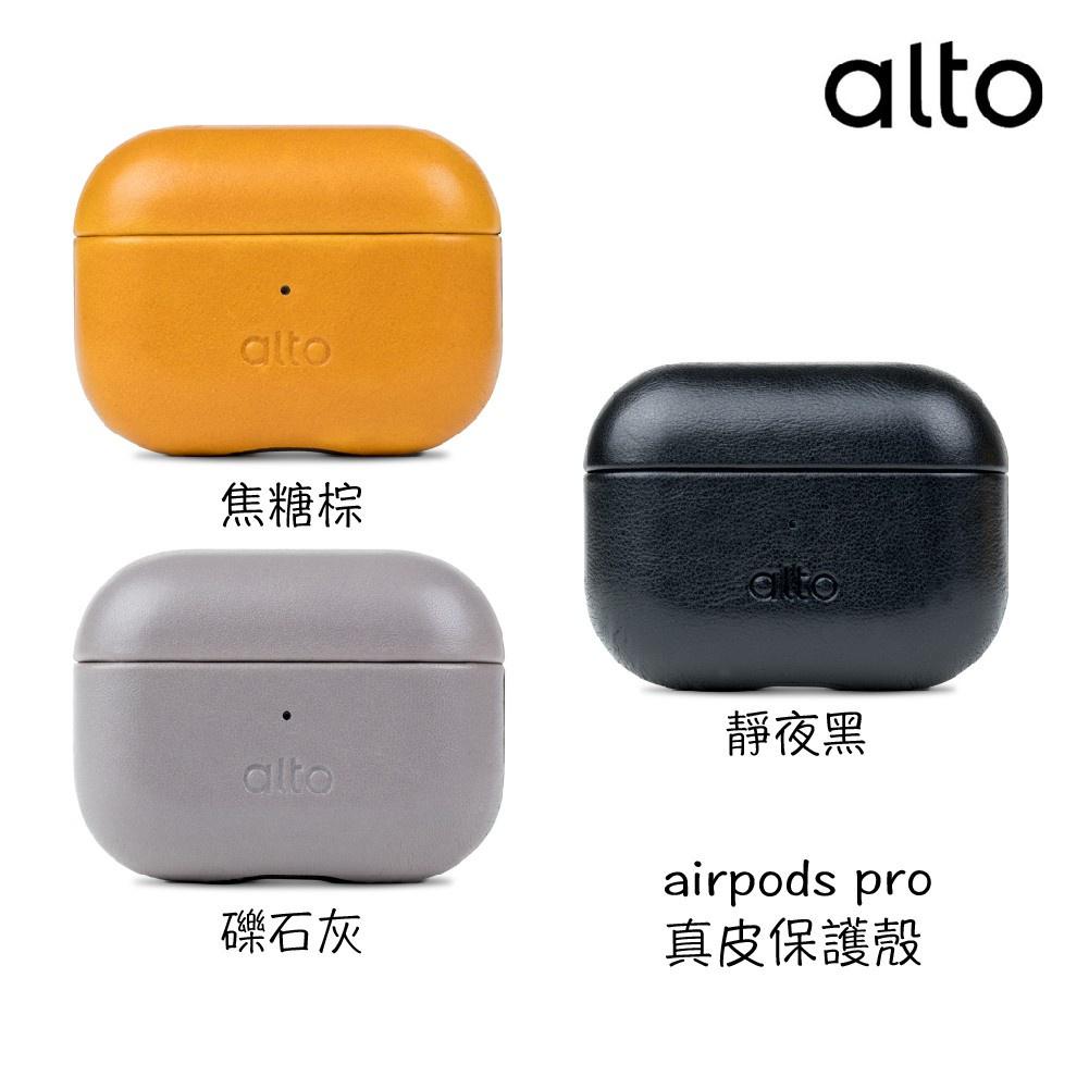 優選特賣⚡限時特價!!alto AirPods / AirPods Pro