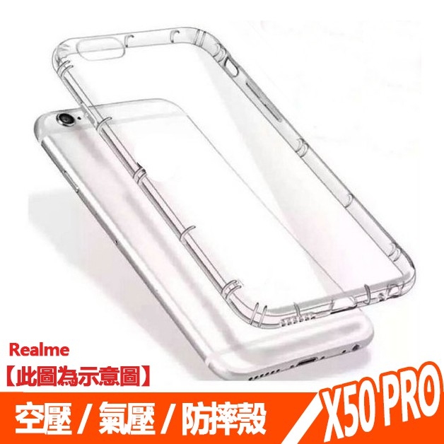 【REALME】【X50 PRO 空壓殼 】 軟殼 保護後鏡頭 防水防塵防摔 保護套 手機殼 手機防摔殼 空壓殼