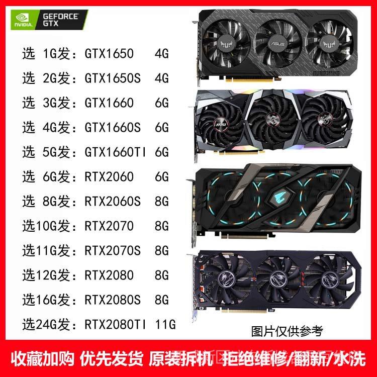 【爆款熱賣】二手顯卡 GTX1650S GTX1660S TI RTX2060S RTX2070S RTX2080S T