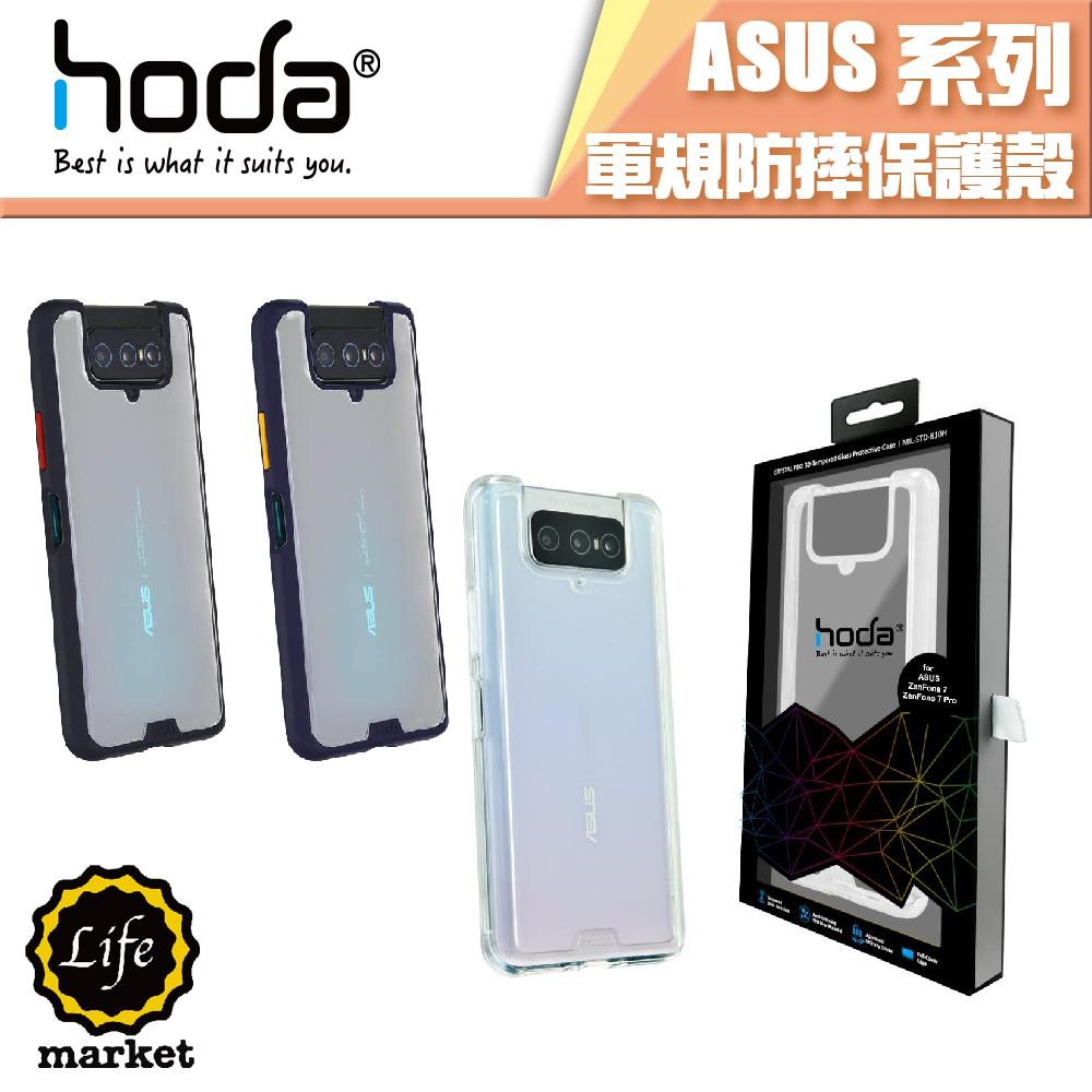 hoda 適用 ASUS ZenFone 8 Flip 7 7Pro 晶石 柔石軍規防摔保護殼