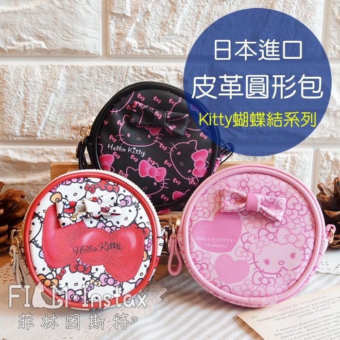 【菲林因斯特】日本進口 正版 kitty 蝴蝶結系列 皮革圓形包 // 三麗鷗 丸型零錢包 拉鍊式零錢包 錢包 收納包