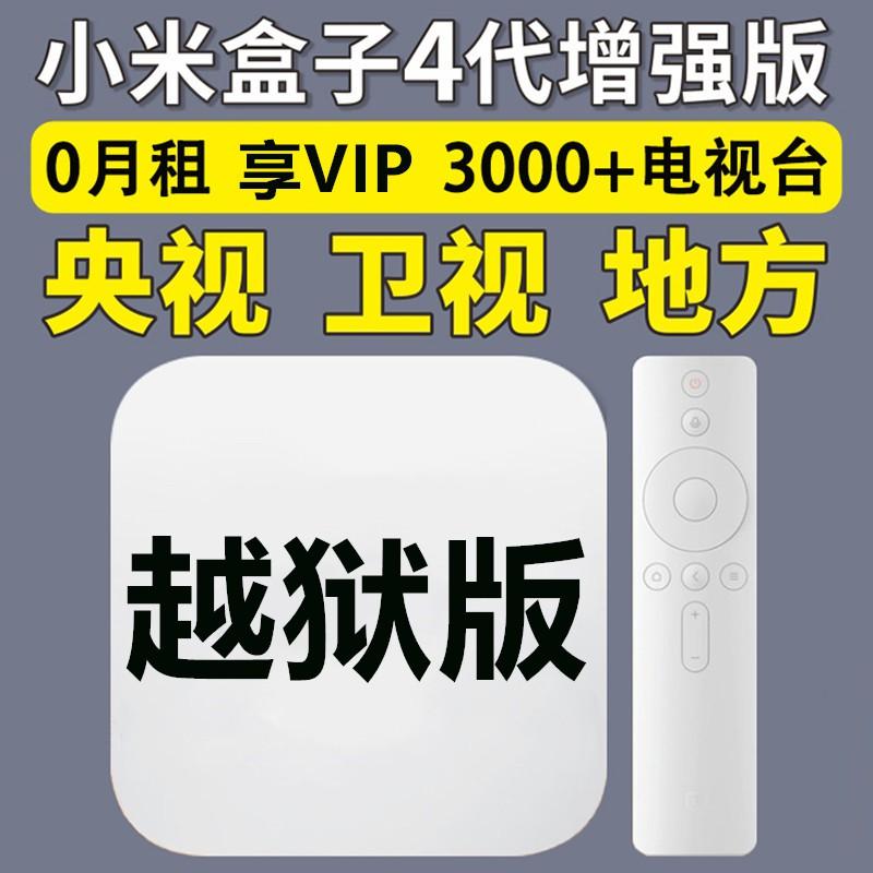 【小米米家】現貨小米盒子高清電視盒子4破解版4c越獄代增強版無線WiFi網絡機頂盒