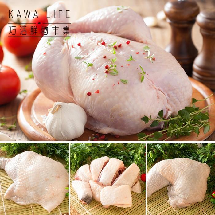 【巧活食品】黑鑽全雞組(全雞1隻+雞腿3支)--免運