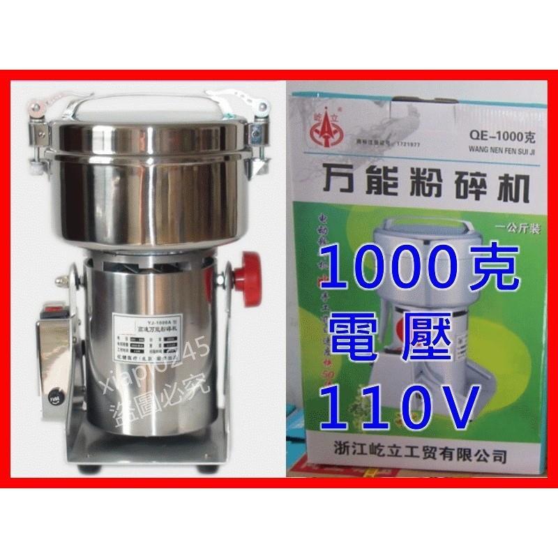 【家樂】工廠批發 1000克110V 搖擺式磨粉機 藥材粉碎機中藥粉碎機 五穀磨粉機