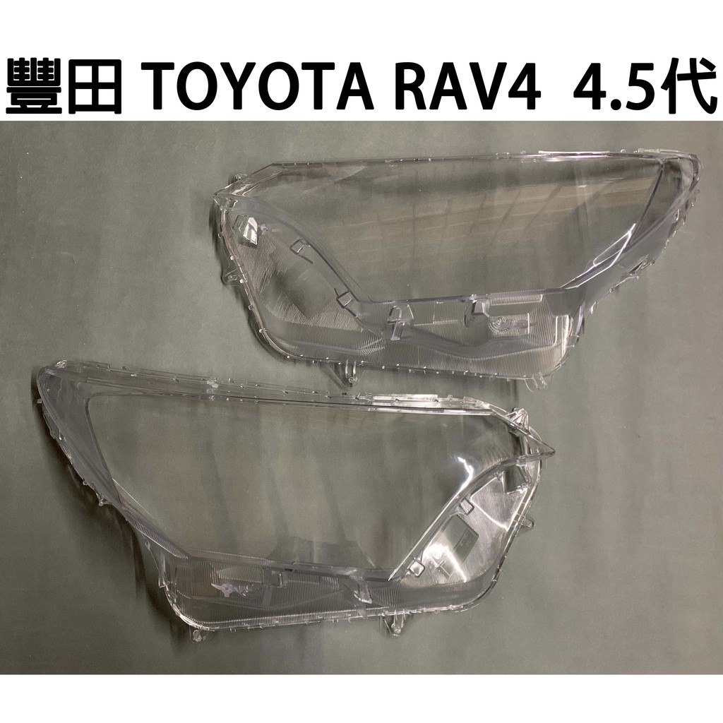 TOYOTA 豐田汽車專用大燈燈殼 燈罩豐田 TOYOTA RAV4  4.5代 16-18年 適用 其他車款皆可詢問