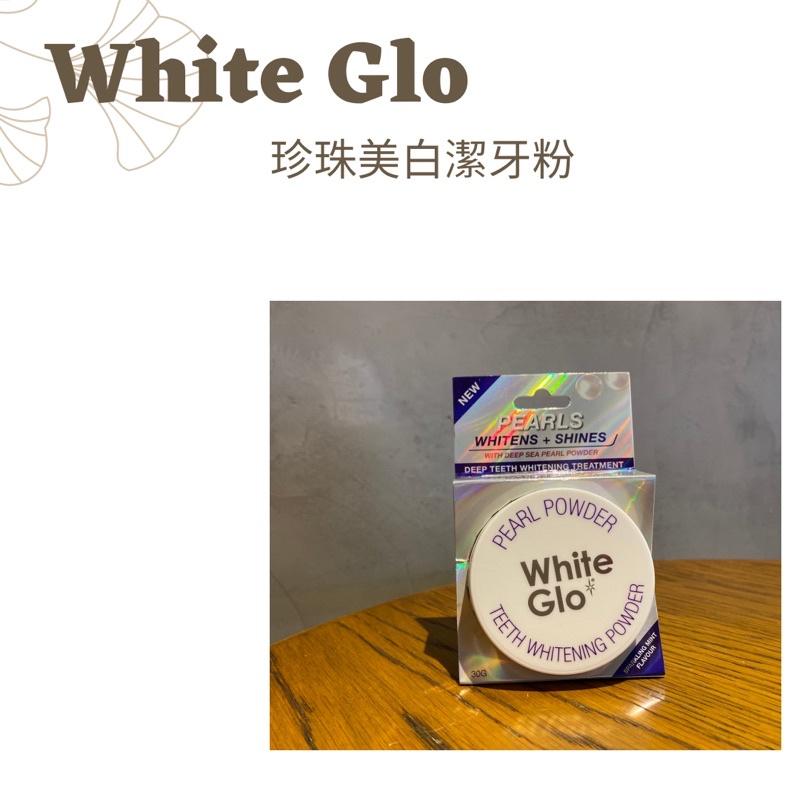 White glo 珍珠美白潔牙粉