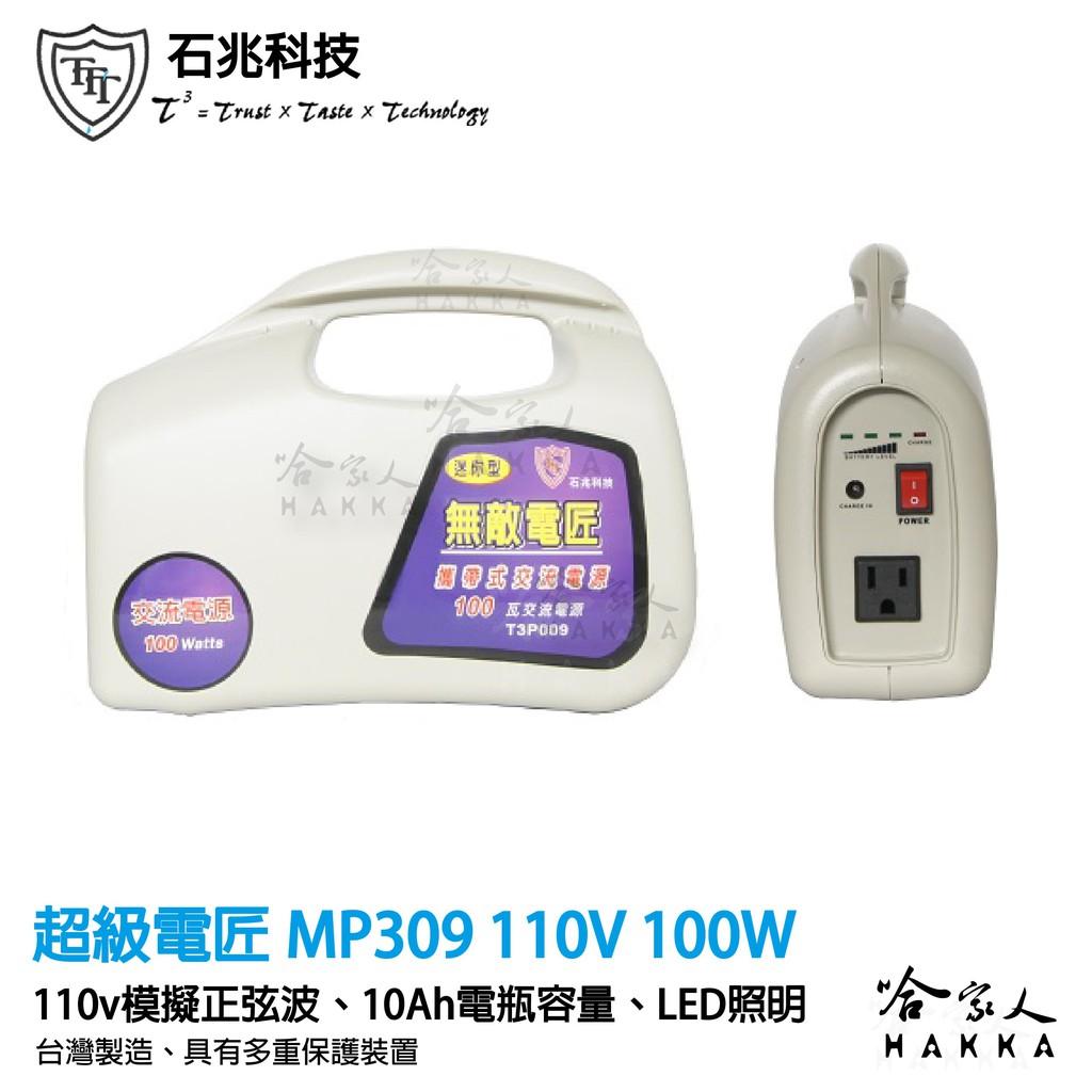 超級電匠 MP309 行動 110V 電源供應器 10ah 100W 台灣製造 交流電 家用電 露營 攤販 哈家人