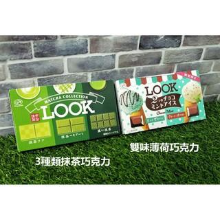 不二家*LOOK 雙味薄荷/ 3種類抹茶/ 綜合水果/ 番薯&栗子/ 四層次 巧克力 牛奶妹 Fujiya 新北市