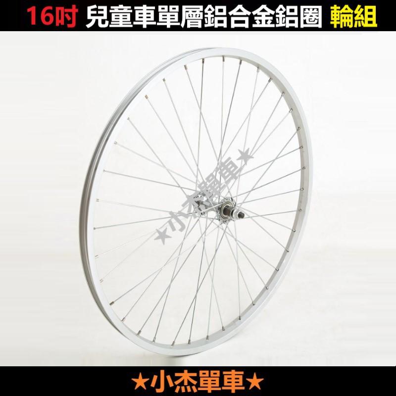 ★小杰單車★全新 16吋兒童車 單層鋁合金鋁圈 輪組(前輪/後輪)【4輪以上免運】