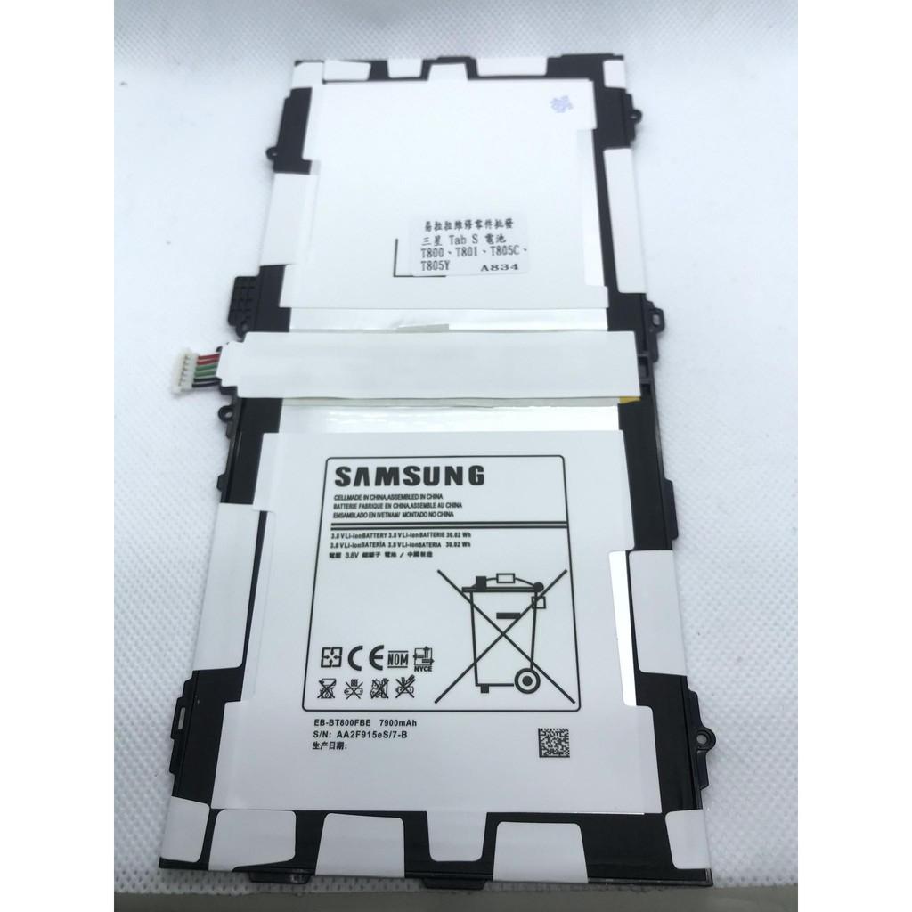 三星 Tab S 電池 T800、T801、T805C、T805Y