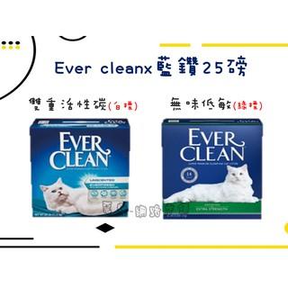 【惡寵】Ever clean 藍鑽貓砂👉白標 綠標 25磅👈 單筆限一盒 臺中市