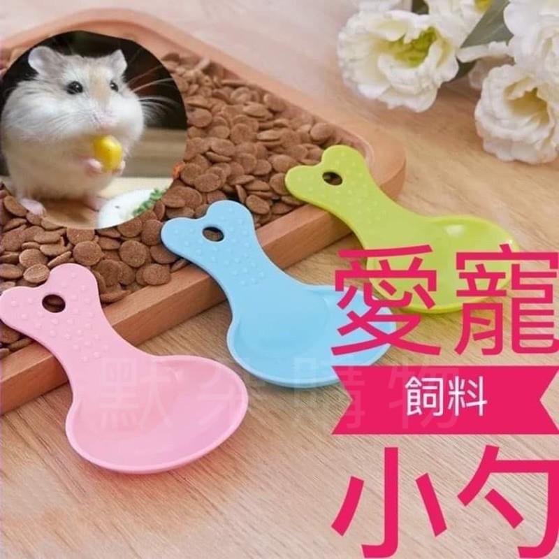 免運 開發票 台灣現貨 寵物飼料小勺 【默朵購物】 倉鼠 兔子 貓咪 食物勺 零食 浴沙 洗澡 貓咪 狗狗 松鼠