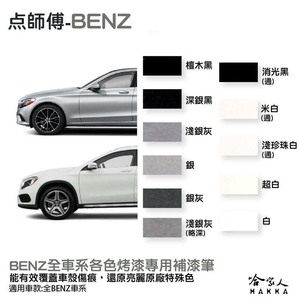 點師傅 BENZ 專用補漆筆 點漆筆 C300 W204 W205 A 白色 銀色 灰色 黑 消光黑 刮痕修復 哈家人