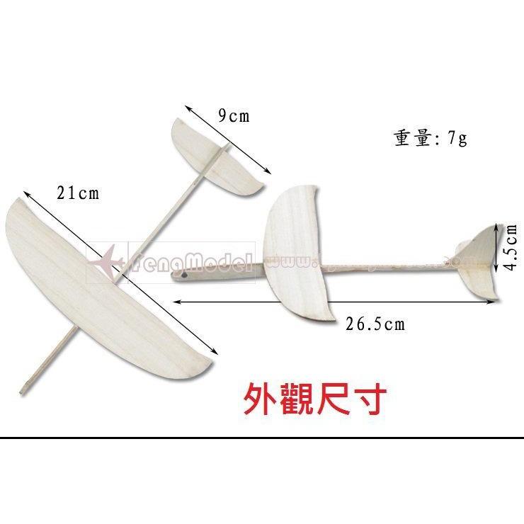 【天鷹遙控】高優質巴沙木手擲機模型Skyeagle2 天鷹2號巴爾沙木/巴爾莎木/巴沙木/Balsa手擲機