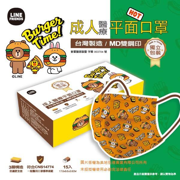 【現貨開賣】Line 漢堡風 成人醫療口罩 15入裝 單片包裝 台灣康匠製造 MD雙鋼印
