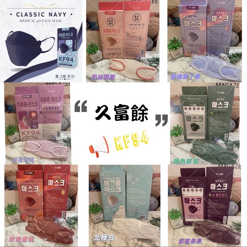 台灣製造❤️久富餘4D KF94 防護醫療口罩立體口罩。魚形口罩。四層口罩。防疫口罩★單片獨立包裝(10入)