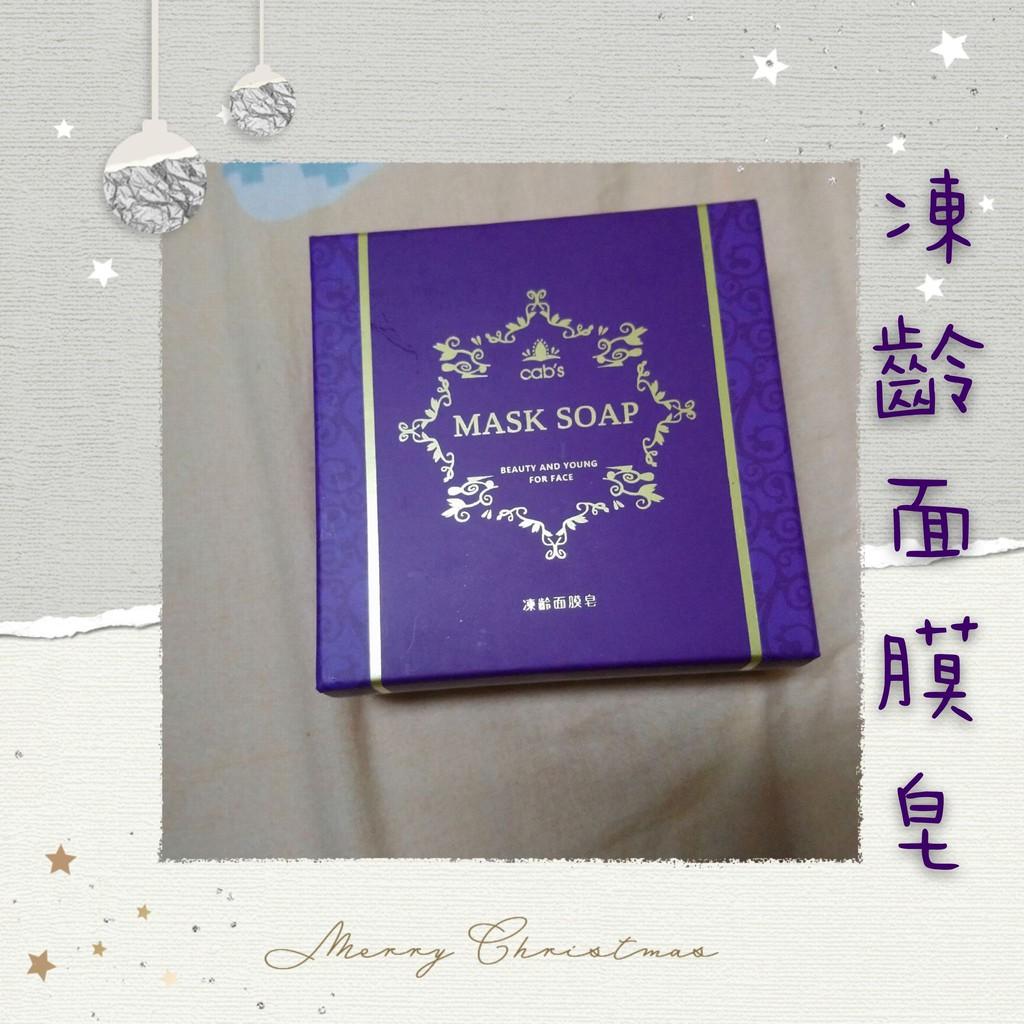凍齡面膜皂 面膜皂 凍齡皂 公主派對 王三郎來了 cab s 卡碧絲 cab's cab's 洗顏皂 洗臉皂 沐浴皂