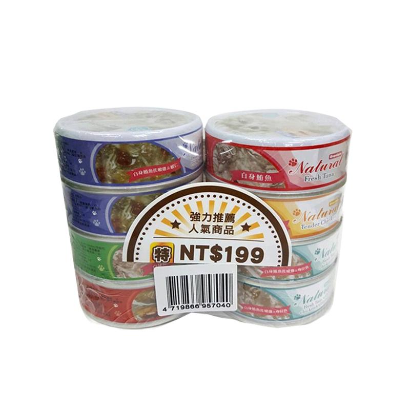 Natural 無穀貓咪主食湯罐85克【8罐嚐鮮混搭組合】水解蛋白  牛磺酸  貓罐 (48罐入)