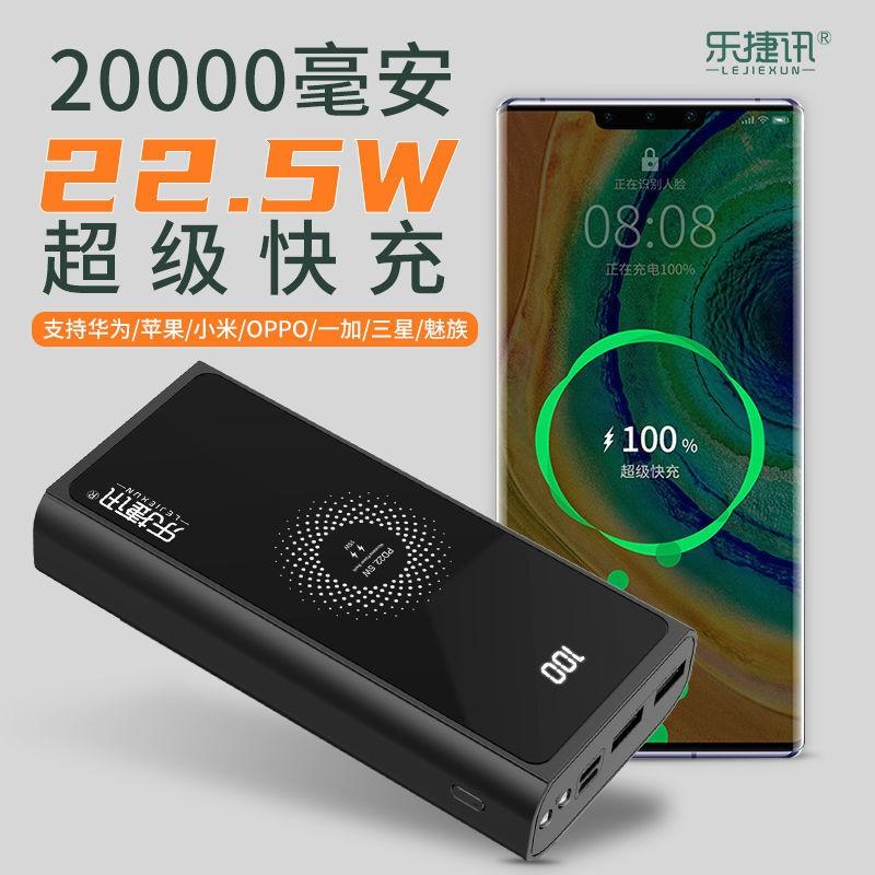 【新款】無線充22.5W雙向超級快充20000毫安蘋果i12充電寶QCPD18W移動電源極品