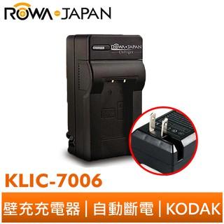 【ROWA 樂華】FOR KODAK KLIC-7006 壁充 充電器 EasyShare M575 M580