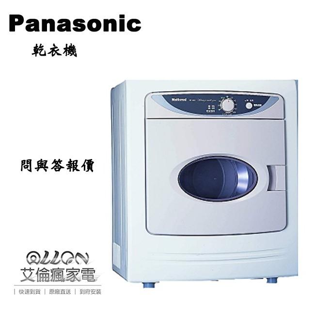 (艾倫瘋家電)Panasonic國際牌5公斤乾衣機 NH-50V-H/NH-50V/50V