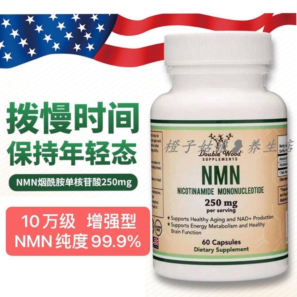 新品熱銷 美國NMN原裝第三代12000增強型非9000港基因煙酰胺單核苷酸NAD+
