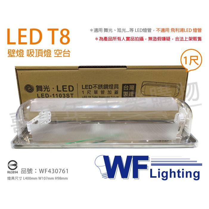 [喜萬年]含稅 舞光 LED-1103ST T8 1尺 加蓋 LED 專用燈具 壁燈 吸頂燈 空台_WF430761