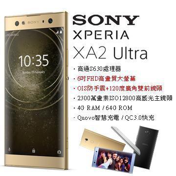 新品特價SONY XA2 Ultra 八核/6吋/32G/4G/2300萬/另有賣XA2『福利機』二手