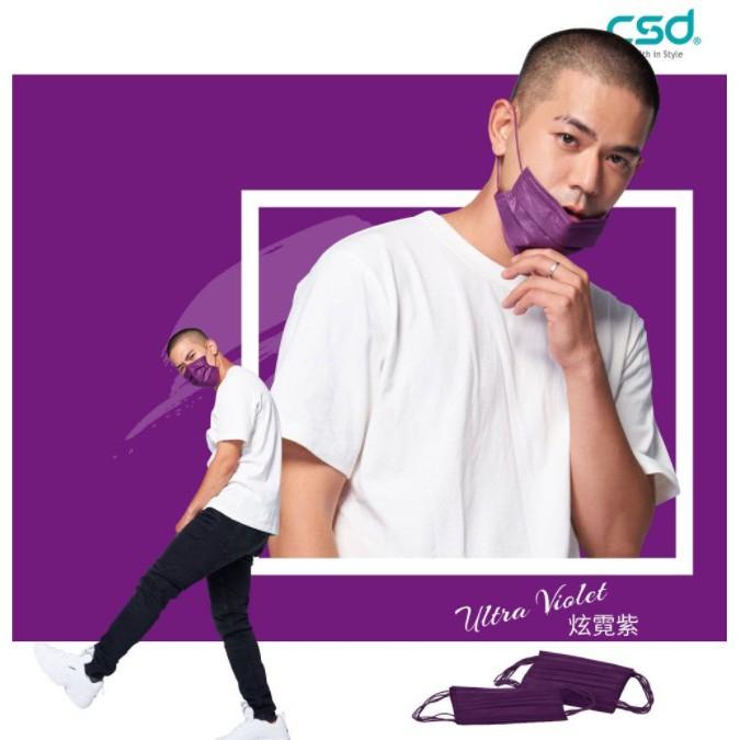 【快速出貨】【CSD 中衛】 醫療/醫用 中衛口罩 成人-炫霓紫 50入/盒 紫色/全新未拆封/台灣製/平面口罩/素色