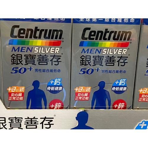 2/20到貨 CENTRUM MEN SILVER 銀寶善存男性綜合維他命290錠 C765269