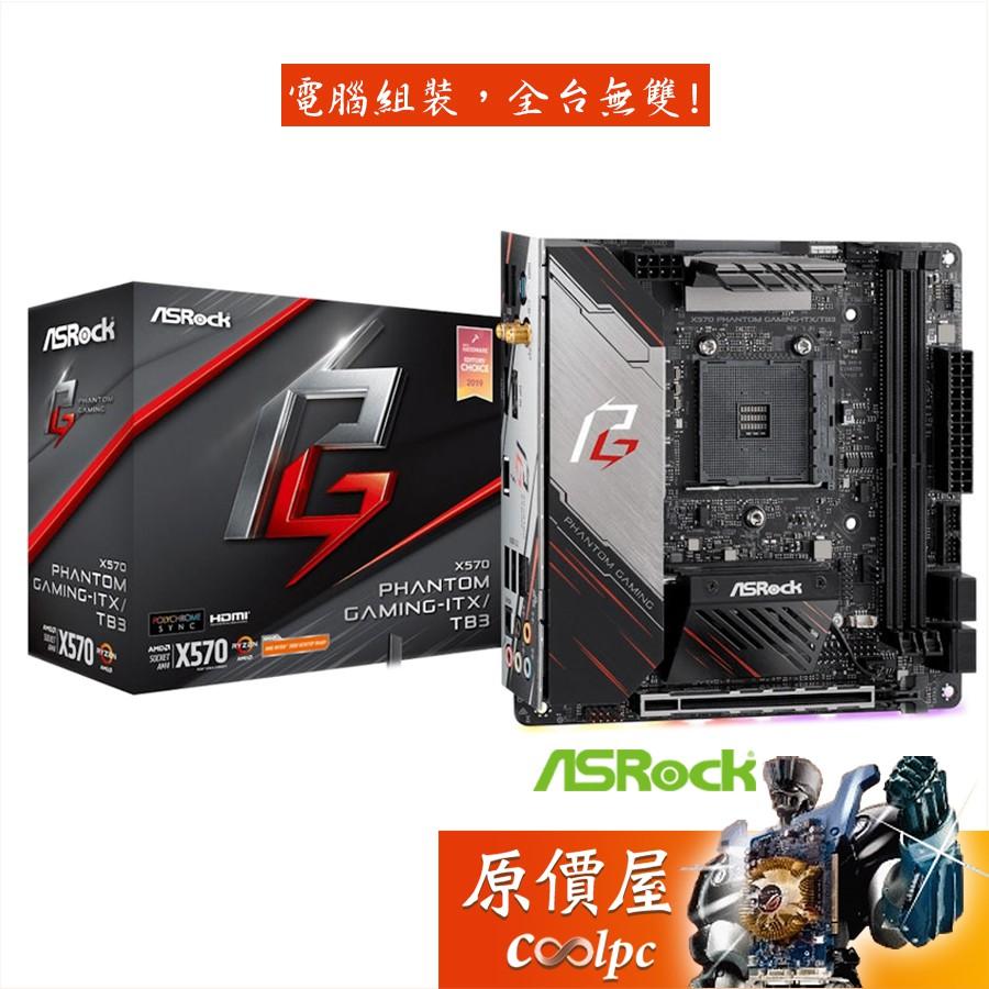 ASRock華擎 X570 Phantom Gaming ITX/TB3 mini-ITX/AM4/主機板/原價屋