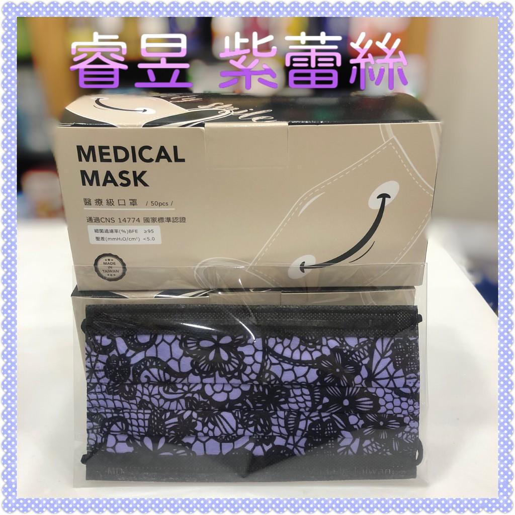 【睿昱】★成人★醫療口罩★平面★台灣製造★紫蕾絲花紋★最新★MD雙鋼印