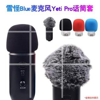10月上新雪怪Blue麥克風Yeti Pro話筒套雪人防風罩毛毛套防噴海綿套麥罩