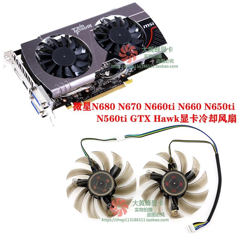 微星N680 N670 N660ti N660 N650ti N560ti GTX Hawk顯卡冷卻風扇