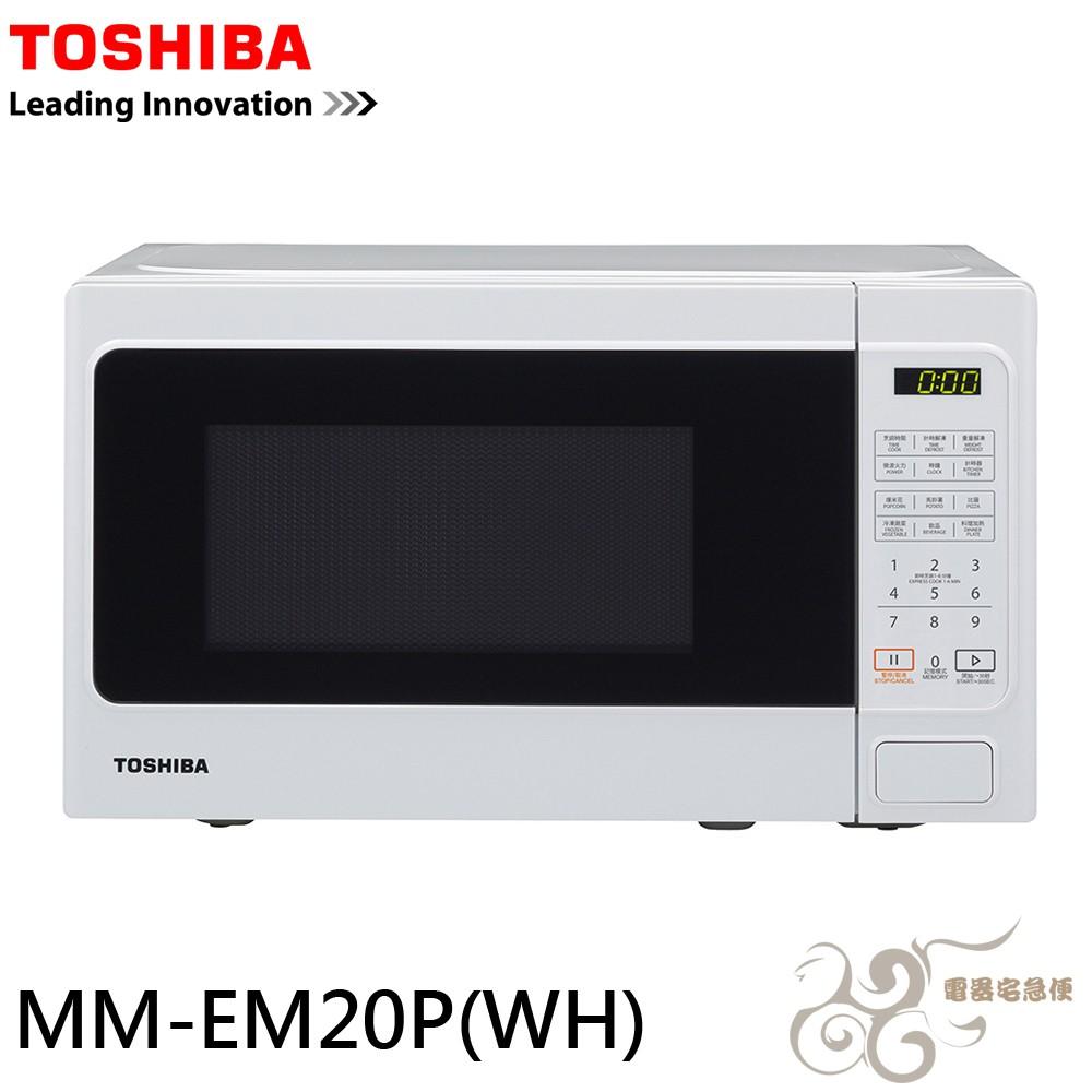 【電器宅急便】 東芝 20L 微電腦料理微波爐 MM-EM20P(WH)
