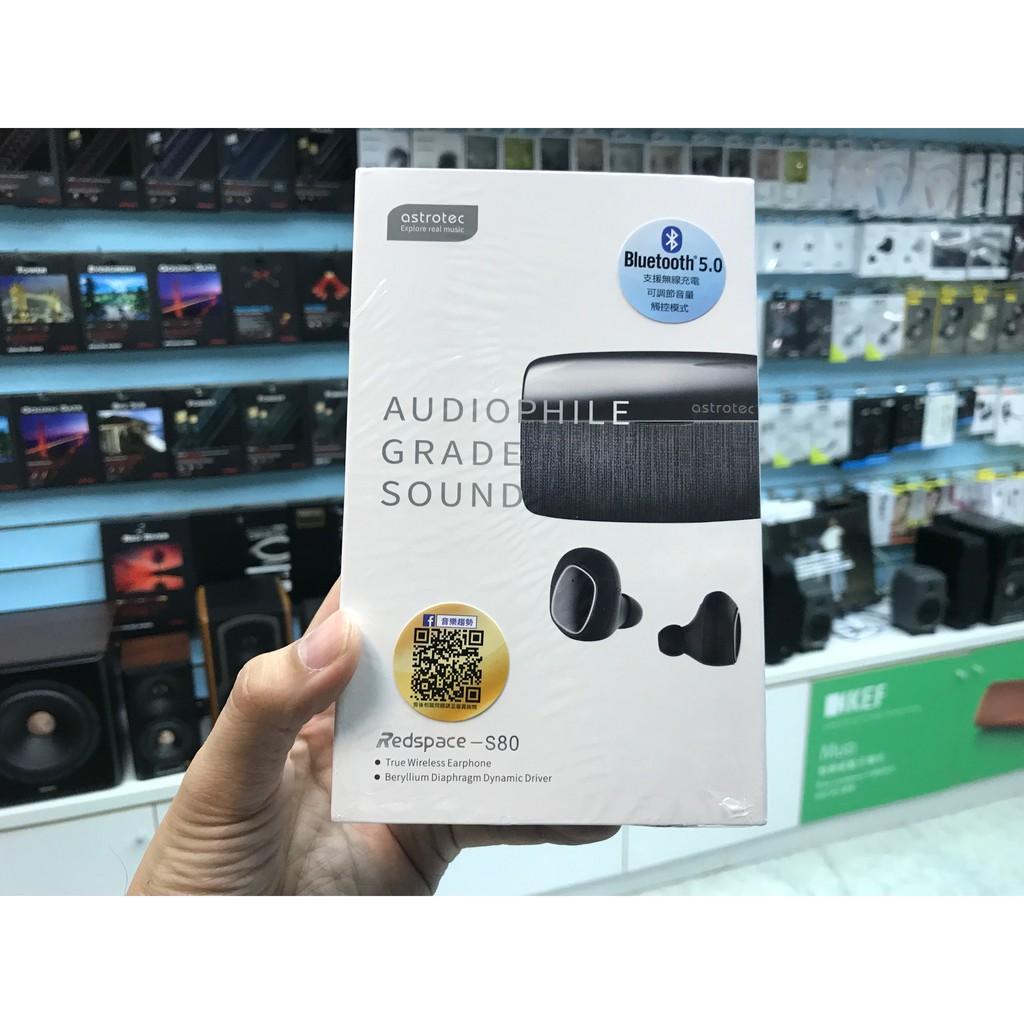 禾豐音響 S80 贈無線充電盤 阿思翠 Astrotec 觸控式真無線藍牙耳機
