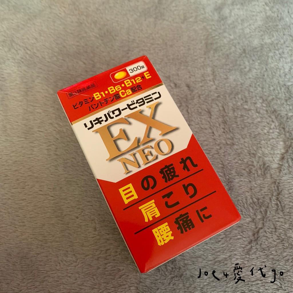 預購‼️米田 合利他命 EX NEO 300錠