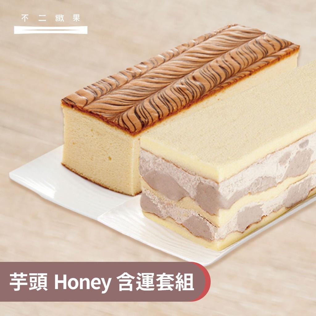 【不二緻果-高雄不二家-】 芋頭Honey含運套組(真芋頭+蜂蜜維妮)