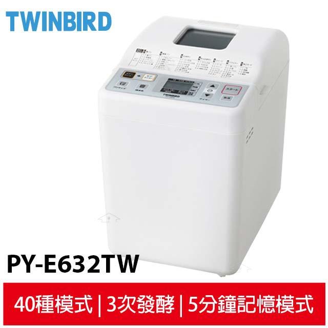 原廠公司貨 TWINBIRD 雙鳥 PY-E632TW 多功能製麵包機 40種麵包/麵糰模式