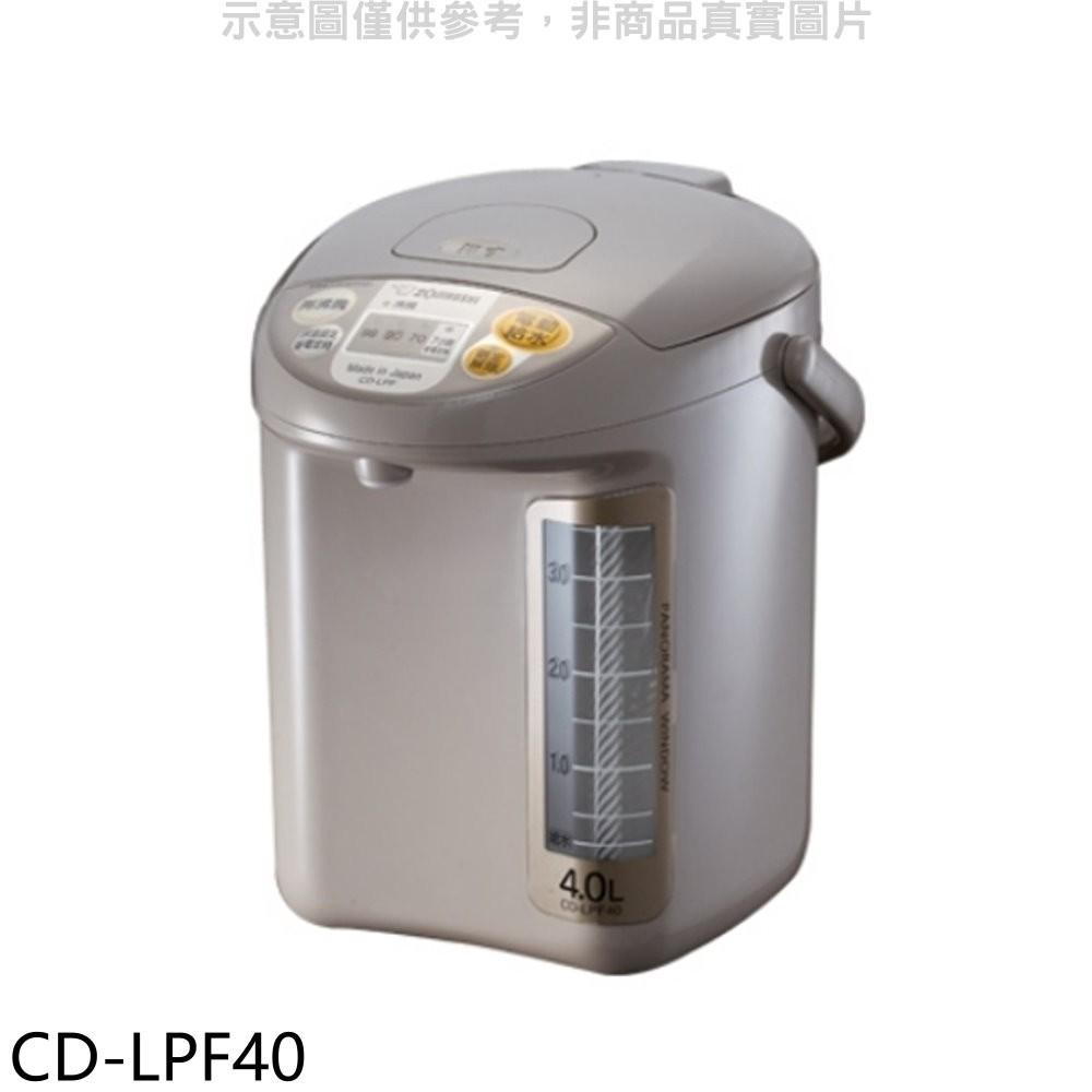 象印【CD-LPF40】微電腦熱水瓶 不可超取 分12期0利率