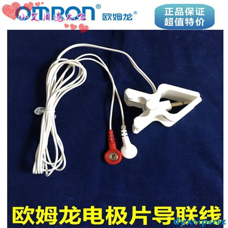 原裝歐姆龍電極片連接線HV-F128/F127/F126/125/124P等低頻儀導線/小艾