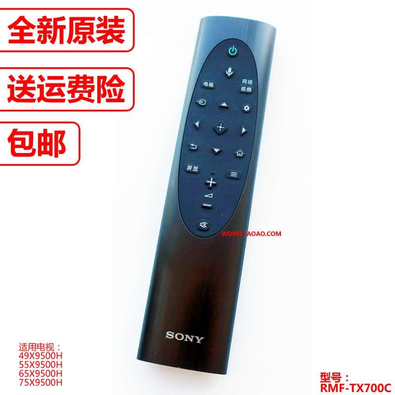 ✒♀☒皮創3C數碼 原裝索尼sony液晶電視機RMF-TX700C 9500H 55 65A8H遙控器