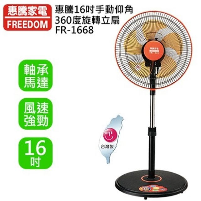 惠騰16吋手動仰角360度旋轉立扇 風扇 電扇 FR-1668
