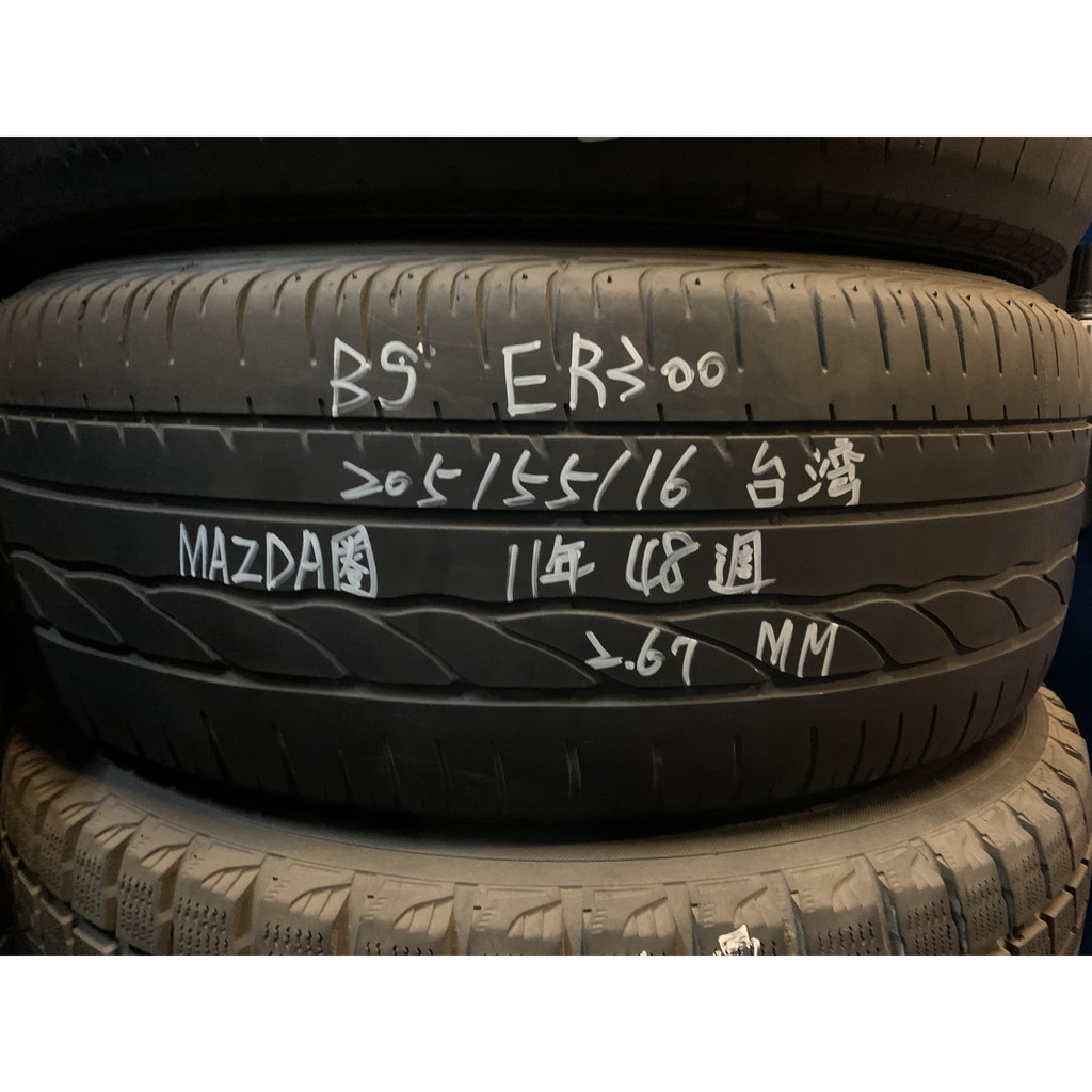 二手胎/全新胎 【普利司通 ER300】205/55/R16 普利司通  全新胎 二手歡迎詢問