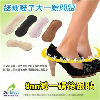 特厚8mm後跟貼後腫貼 頂級觸感柔軟反毛皮 解決鞋大一號問題 鞋子不再掉鞋 高雄市