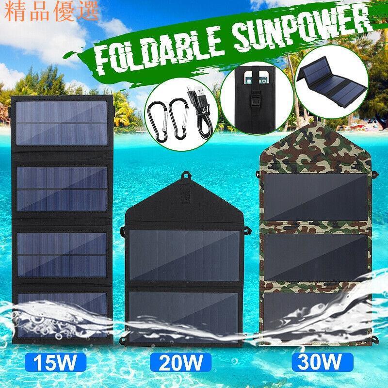 【現貨免運】15W 20W 30W 2A Sunpower 太陽能板折疊包 雙USB可折疊太陽能電-